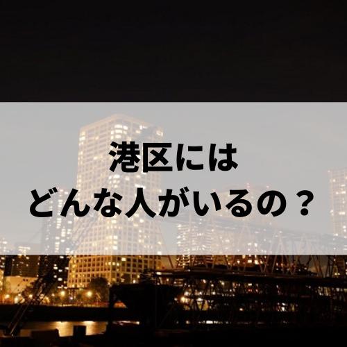 港区にはどういう方がいる?港区の東証一部上場企業様を載せておきます。