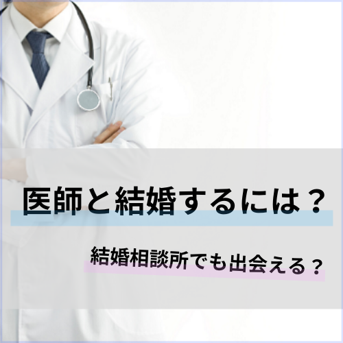 結婚相談所で医師と出会い結婚するということは?