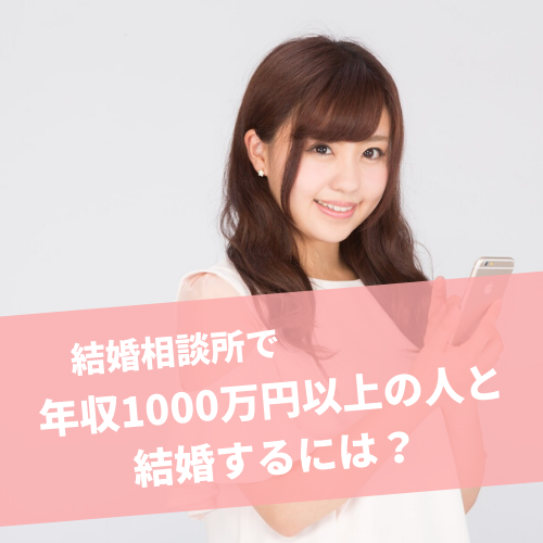 結婚相談所で年収1000万円の男性と出会えるの?年収のことについて