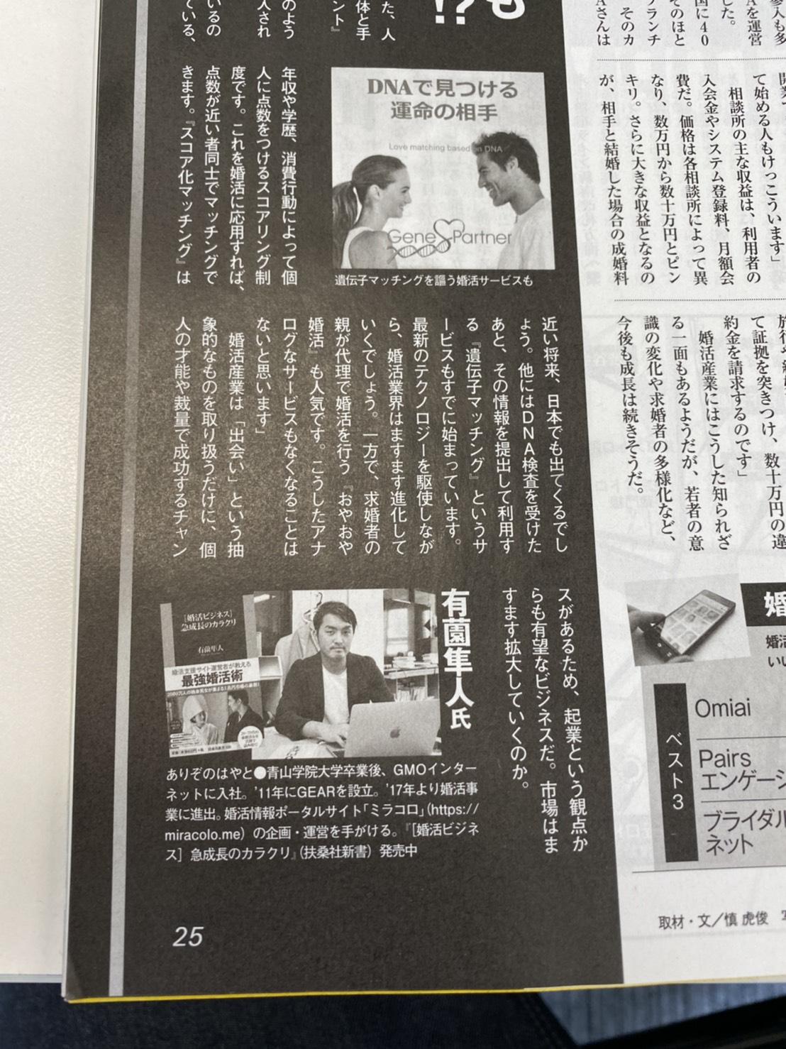 代表カウンセラー有薗のコメントが2020年02月04日発売の「週刊SPA」に掲載されました!