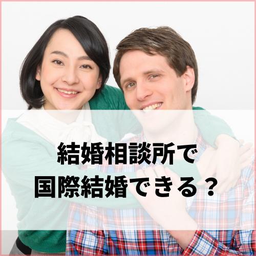 結婚相談所で国際結婚はできるの?