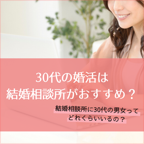 結婚相談所には30代の男性、女性はどのくらいいるの?