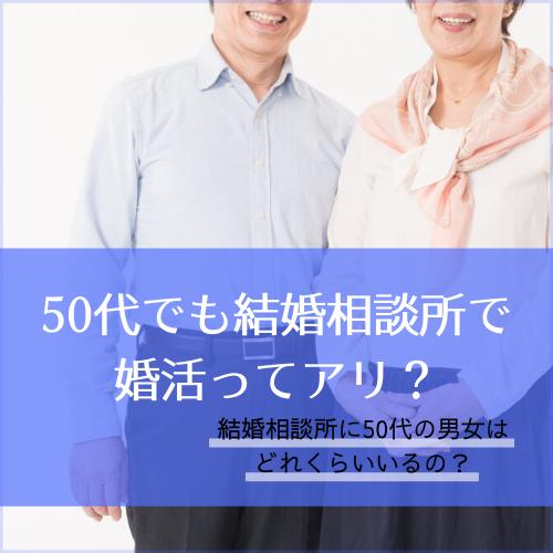 結婚相談所には50代の男性、女性はどのくらいいる?