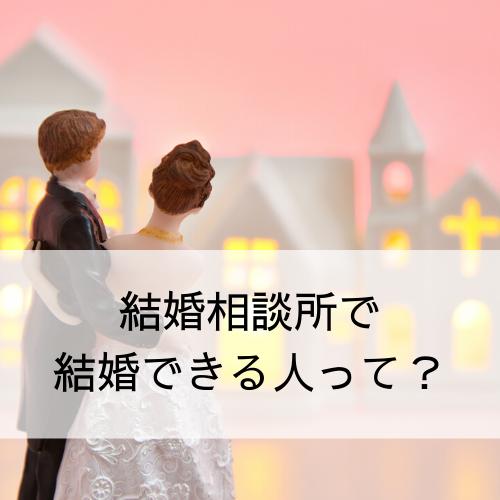 結婚相談所で結婚した人の特徴やその後って?
