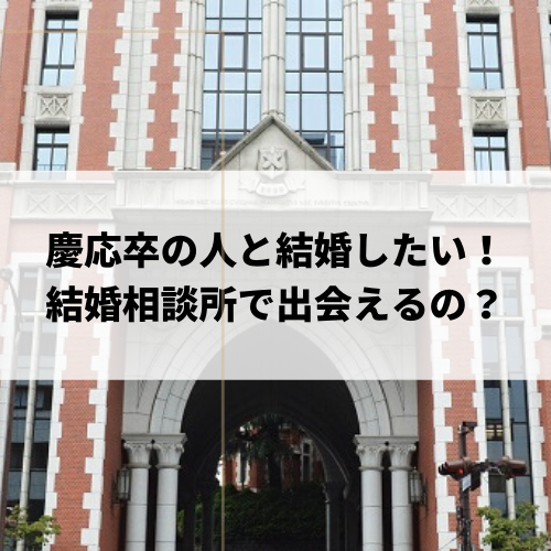 慶応大学出身の方と結婚相談所でどうしても結婚したいと思ったら?